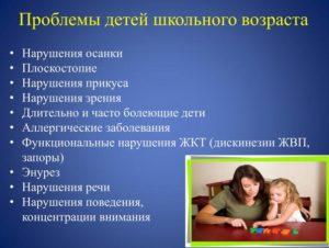 Проблемы детей школьного возраста