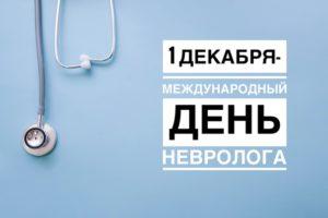 1 декабря день невролога